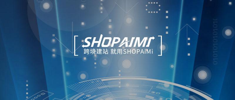 跨境电商选品,SHOPAIMI教你如何打造爆款!